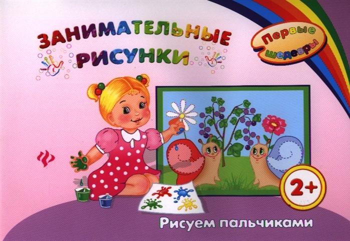 Ефимова И. Занимательные рисунки Рисуем пальчиками цена и фото