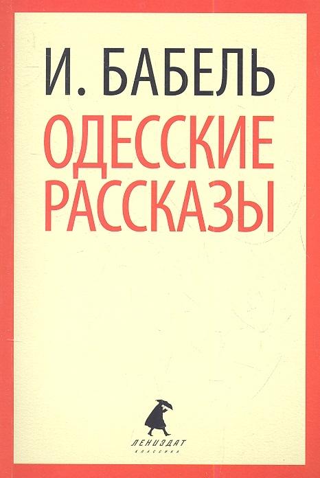 Бабель И. Одесские рассказы