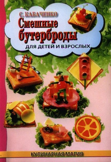 Кабаченко С. Смешные бутерброды для детей и взрослых