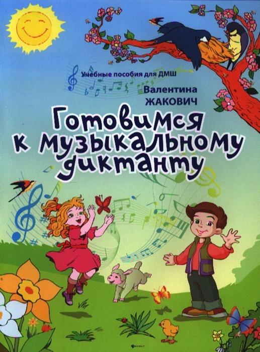 Готовимся к музыкальному диктанту Методическая разработка в помощь преподавателям сольфеджио и музыкальной грамоты в младших классах