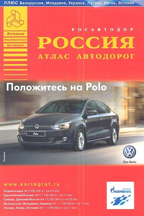 Россия Атлас автодорог Выпуск 3 2012 г