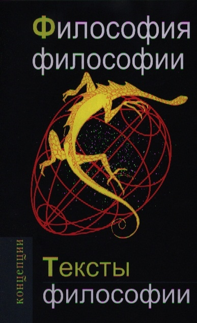 Кузнецов В. (сост.) Философия философии Тексты философии