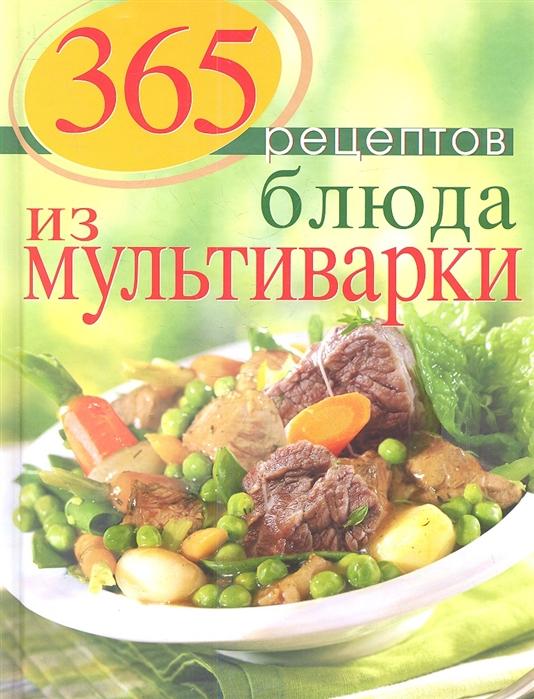 Иванова С. 365 рецептов Блюда из мультиварки аппетитные каши 365 лучших рецептов