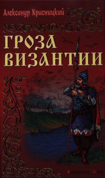 Красницкий А. Гроза Византии Роман все цены