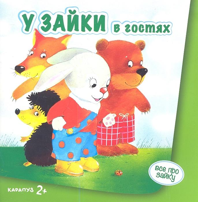 Савушкин С. (ред.) У Зайки в гостях цена и фото