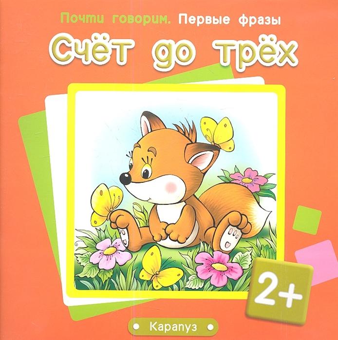 Савушкин С. (ред.) Счет до трех