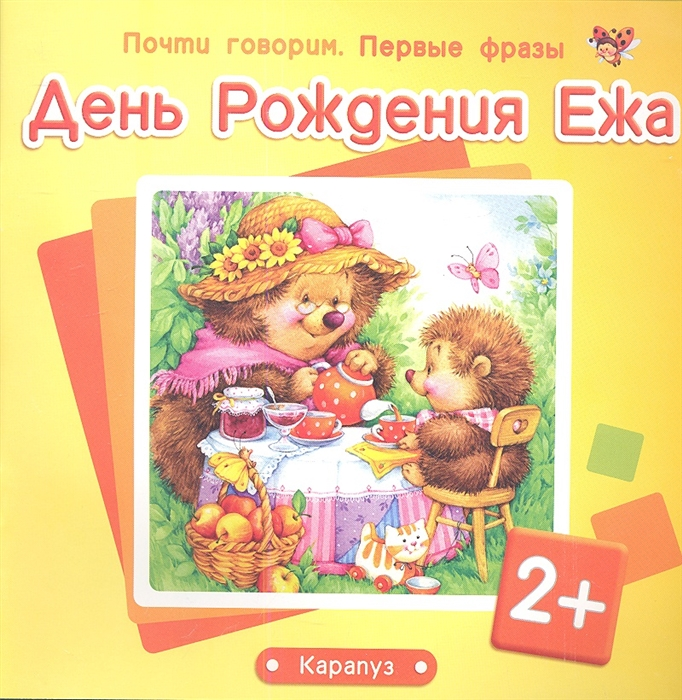 Савушкин С. (ред.) День Рождения Ежа цена и фото