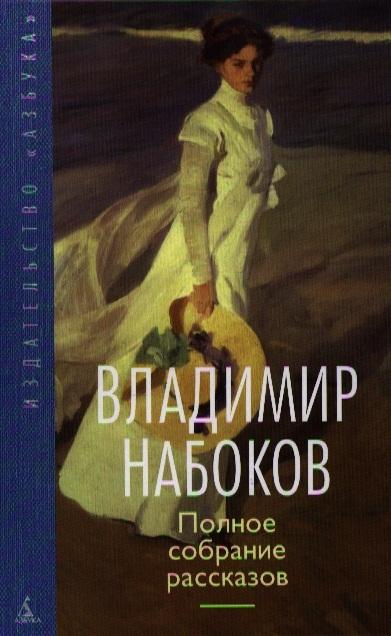 купить Набоков В. Полное собрание рассказов онлайн