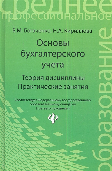 Богаченко В., Кириллова Н. Основы бухгалтерского учета Теория дисциплины Практические занятия