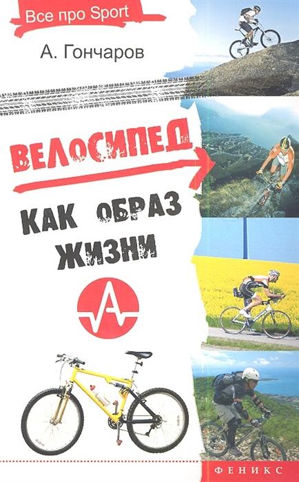 цена на Гончаров А. Велосипед как образ жизни
