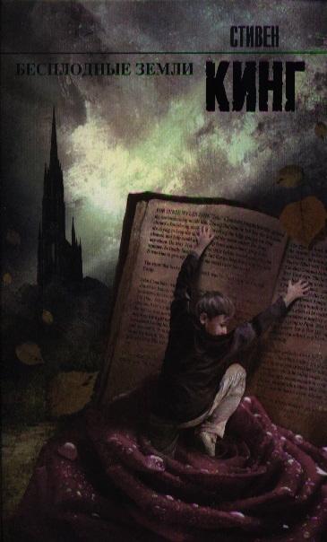 Кинг С. Бесплодные земли из цикла Темная Башня складной нож лиса 1 х12мф