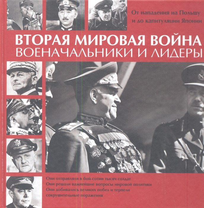 Уэстуэлл И. Вторая мировая война Военачальники и лидеры От нападения на Польшу до капитуляции Японии