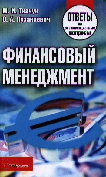 Ткачук М., Пузанкевич О. Финансовый менеджмент Ответы на экзаменационные вопросы цена 2017