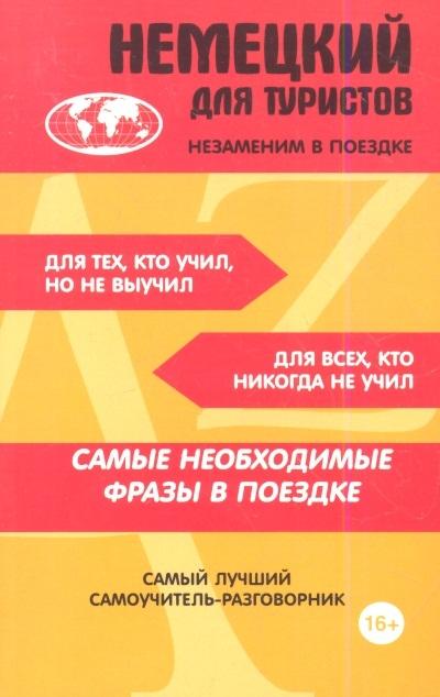 Фото - Геннис Г. (ред.) Немецкий для туристов геннис инесса васильевна древний мир