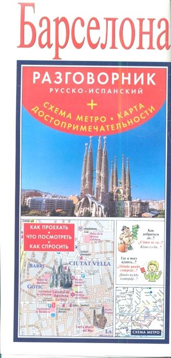 Барселона Русско-испанский разговорник