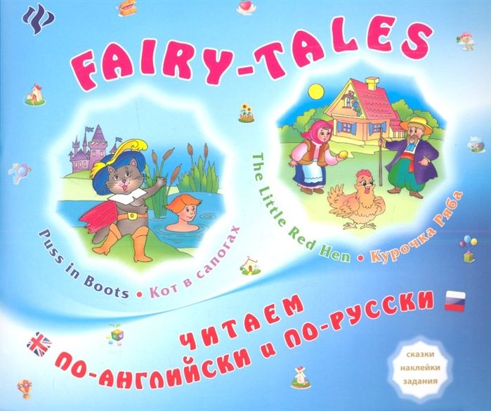 Зиновьева Л. FAIRY-TALES The little Red Hen Курочка Ряба Puss in Boots Кот в сапогах red boots