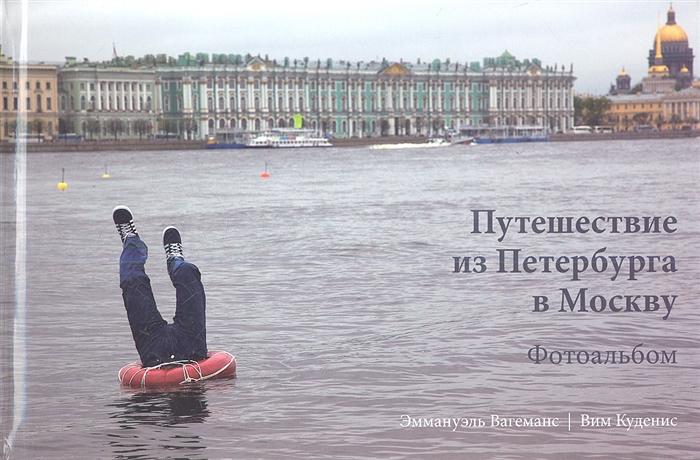 Вагеманс Э., Куденис В. Путешествие из Петербурга в Москву Фотоальбом