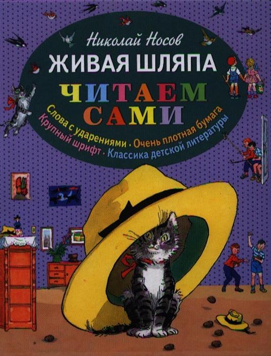 Носов Н. Живая шляпа