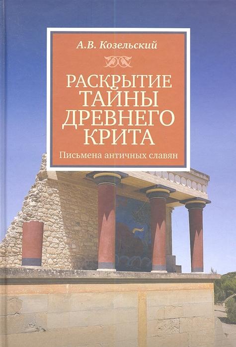 Раскрытие тайны Древнего Крита Письма античных славян