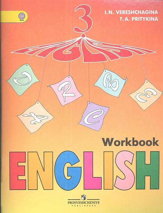 Верещагина И Притыкина Т English Workbook Английский язык Рабочая тетрадь 3 класс Пособие для учащихся общеобразовательных учреждений и школ с углубленным изучением английского языка