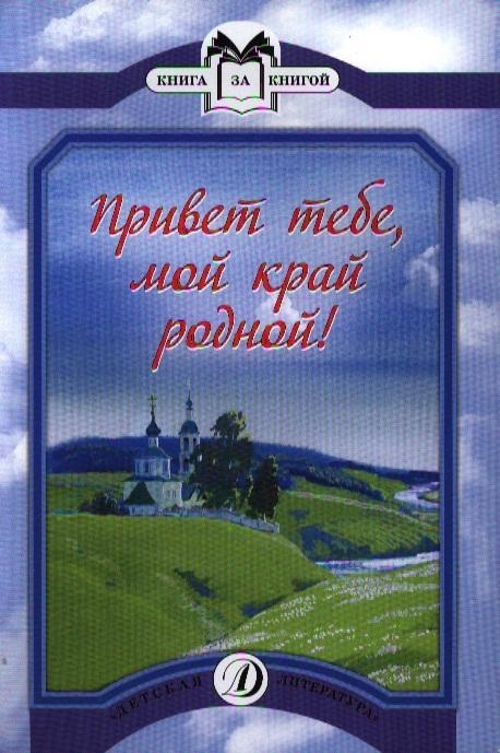цена Привет тебе мой край родной Стихотворения русских поэтов XIX-XX веков