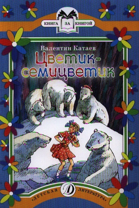 Катаев В. Цветик-семицветик Сказки