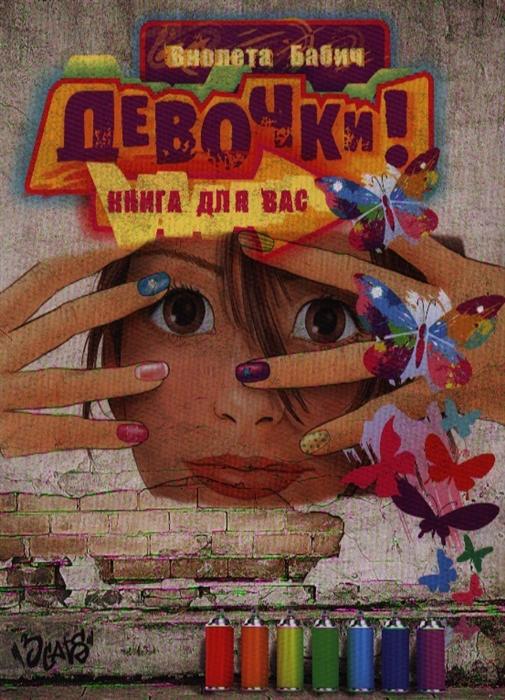 Бабич В. Девочки Книга для вас