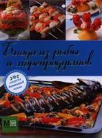Блюда из рыбы и морепродуктов!