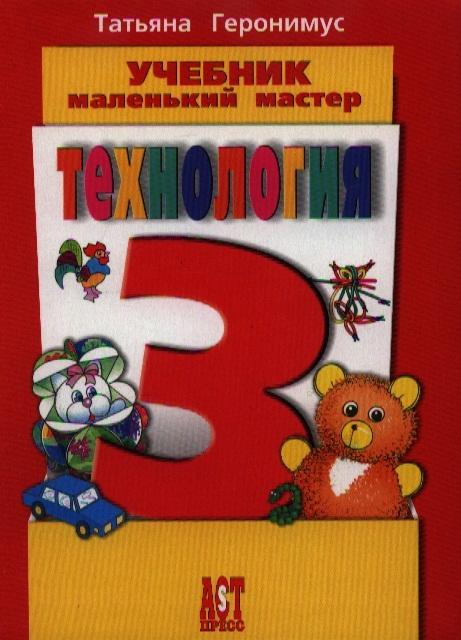 Геронимус Т. Технология 3 класс Учебник геронимус т технология учебник маленький мастер 2 класс cd