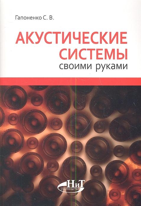 Гапоненко С. Акустические системы своими руками концертные акустические системы behringer b1520pro