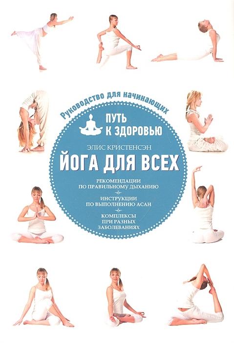 Фото - Кристенсэн Э. Йога для всех путь к здоровью кулагина к йога гармония и путь к здоровью