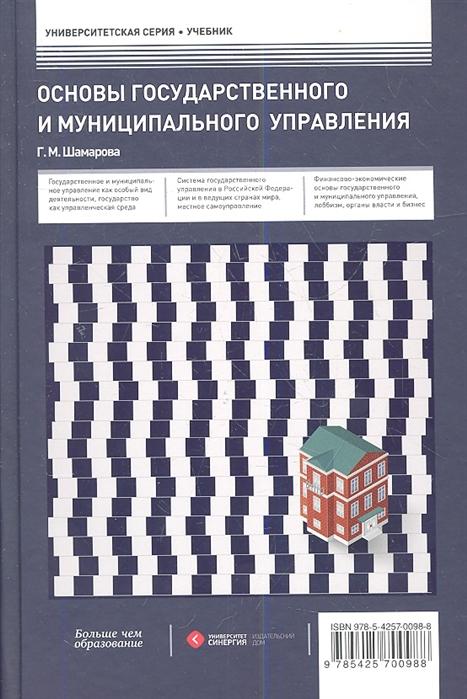 Шамарова Г. Основы государственного и муниципального управления Учебник