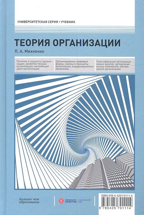 Теория организации Учебник