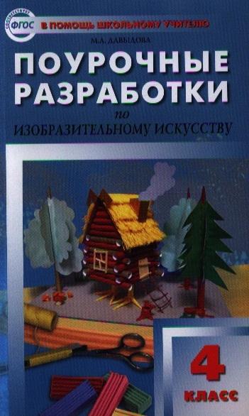 Давыдова М. Поурочные разработки по изобразительному искусству 4 класс Универсальное издание н м сокольникова методика обучения изобразительному искусству учебник