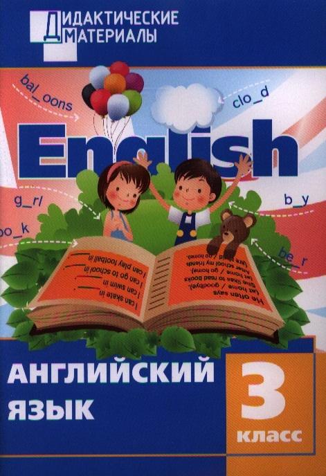 Кулинич Г. (сост.) Английский язык Разноуровневые задания 3 класс английский язык разноуровневые задания 6 класс фгос