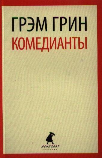 Грин Г. Комедианты