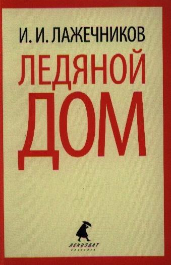 Лажечников И. Ледяной дом лажечников и ледяной дом роман в четырех частях