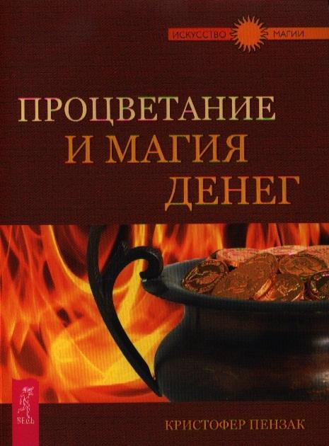купить Пензак К. Процветание и магия денег по цене 367 рублей