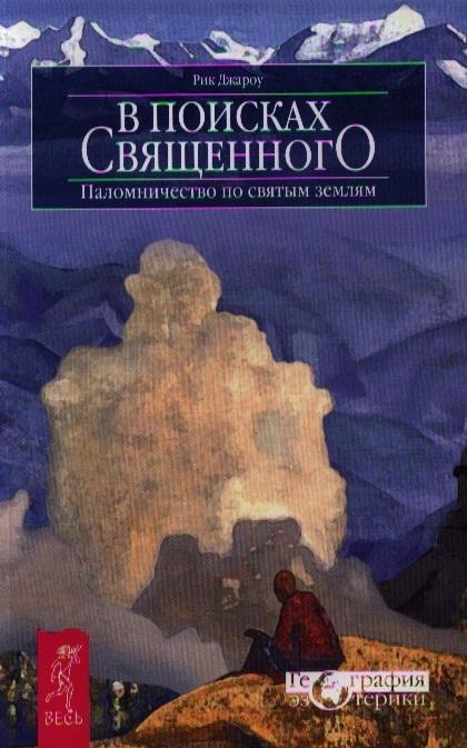 Джароу Р. В поисках Священного Паломничество по святым землям цены