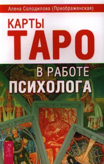 Карты Таро в работе психолога фото