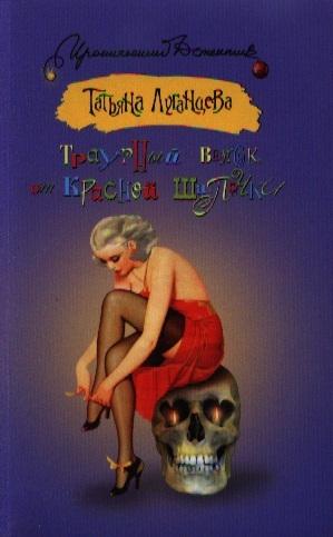 Луганцева Т. Траурный венок от Красной Шапочки костюм русской красной шапочки 48