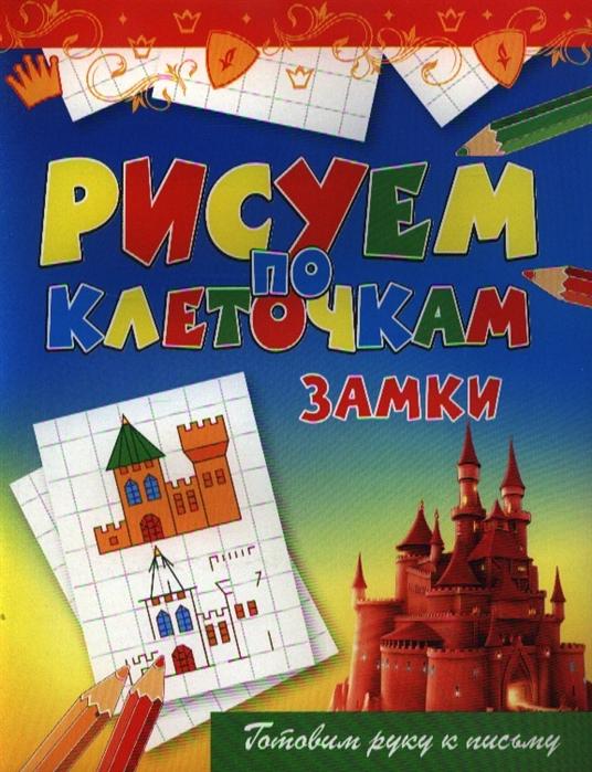 замки Зайцев В. Замки