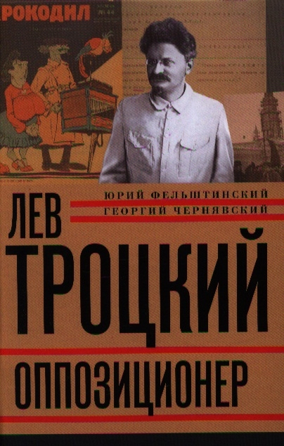 Лев Троцкий Книга третья Оппозиционер 1923-1929