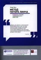 Метод Питера Линча. Стратегия и тактика индивидуального инвестора.