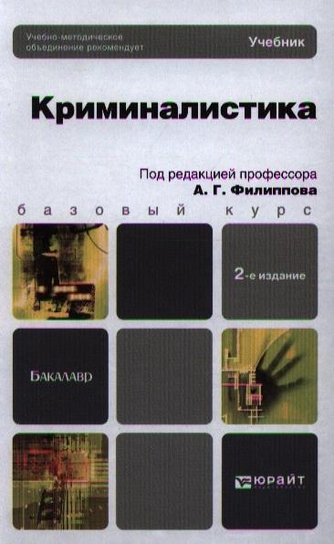 Филиппов А. Криминалистика Учебник для бакалавров ищенко е криминалистика для бакалавров и специалистов