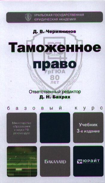 Чермянинов Д. Таможенное право Учебник для бакалавров 3-е издание переработанное и дополненное