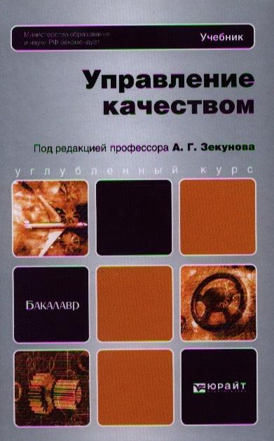 Зекунов А. Управление качеством Учебник для бакалавров