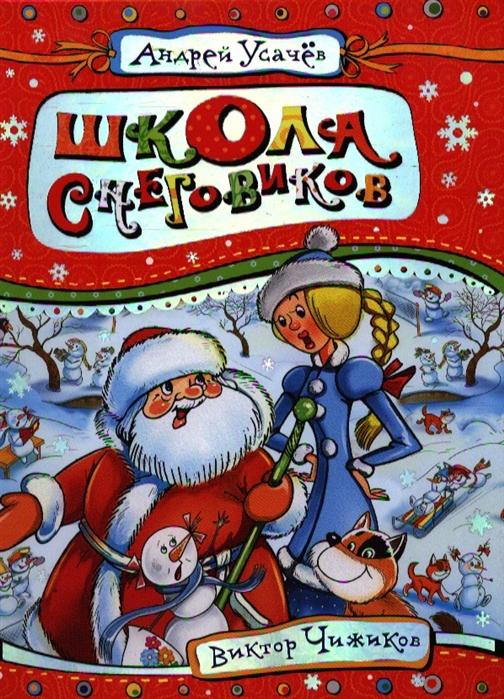 Купить Школа снеговиков Сказочная повесть, Росмэн, Сказки