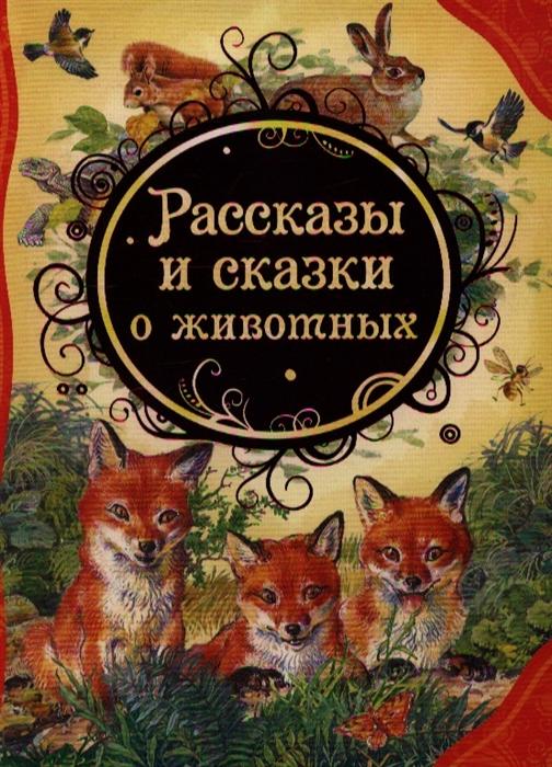 Федотова А., Бастрыкин В. и др. (худ.) Рассказы и сказки о животных