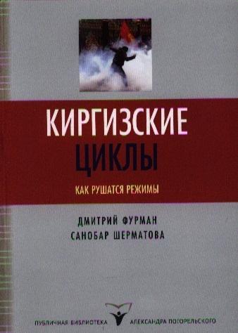 Киргизские циклы Как рушатся режимы